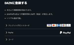 【DAZN】決済方法.
