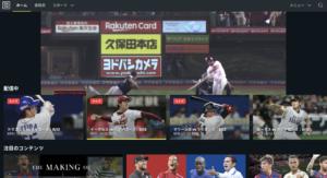 【DAZN】管理画面トップ